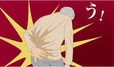 つらい腰痛、QOL低下  要介護に進む恐れ
