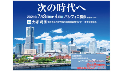第43回日本呼吸療法医学会学術集会
