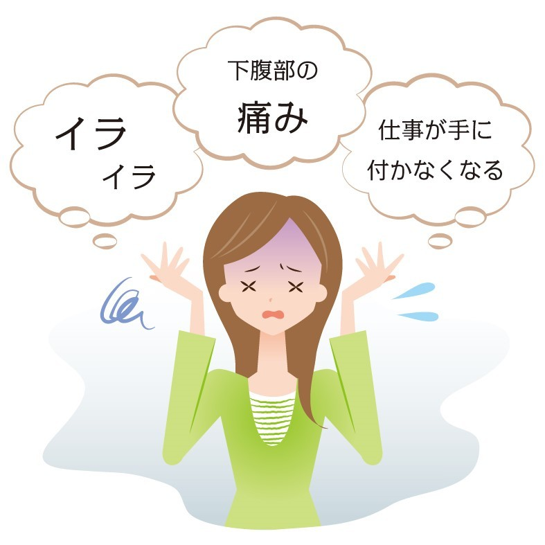 女性の心身不快症状月経前症候群...