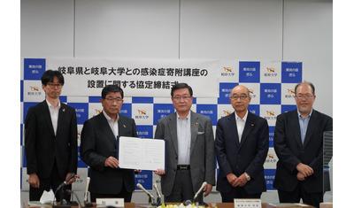 岐阜県と「感染症寄附講座」の設置に関する協定を締結しました