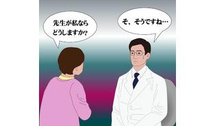 先生ならどの治療を受けますか? 医師が答えるのは難しい理由