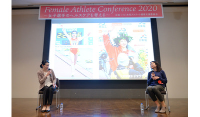 「Female Athlete Conference 2020」リポート