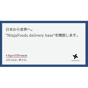 NinjaFoods Delivery Storeを神戸ポートアイランドに開設