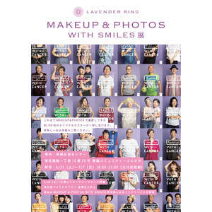 「LAVENDER RING MAKEUP & PHOTOS WITH SMILES展」開催